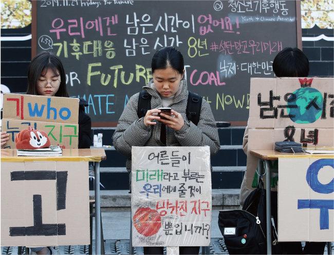 청소년기후행동 소속 청소년들이 2019년 11월 29일 서울 종로구 세종문화회관 앞에서 청와대·환경부 등 유관기관에 기후위기 대응을 촉구하는 메시지를 보내는 '기후를 위한 결석시위'를 진행하고 있다. [뉴스1]
