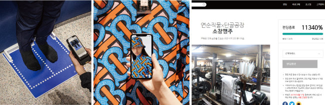 나이키는 지난해 중국 광저우에 디지털 기술을 특화한 '나이키 라이즈(Nike Rise)'를 오픈했다. 이 매장을 방문한 고객이 발과 다리를 스캔하면 AI가 알아서 크기에 맞는 상품을 제안한다. 명품 브랜드 버버리는 중국 선전에 실제 환경과 디지털 공간을 오가며 다양한 쇼핑을 경험할 수 있는 럭셔리 업계 최초의 소셜 리테일 매장을 열었다. 단골공장이 진행한 소창행주 크라우드 펀딩 모습. 목표를 11340% 달성했다(왼쪽부터). [나이키 제공, 버버리 제공, 인터넷 캡처]