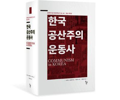 이정식 교수가 은사 고(故) 로버트 스칼라피노 UC버클리 교수와 함께 쓴 한국공산주의 운동사. 1974년 미국정치학회 최우수 저작상을 받은 기념비적 저서다.