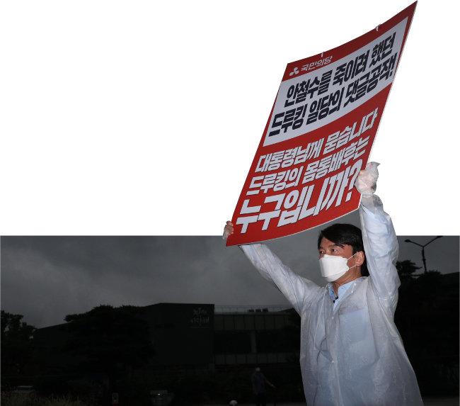 안철수 국민의당 대표가 8월 2일 청와대 분수대 앞에서 피켓 시위를 하고 있다. [뉴스1]