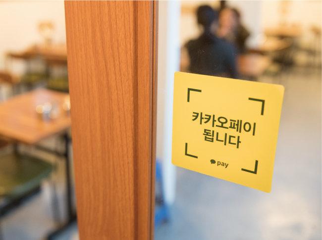 서울 서대문구의 한 식당에 카카오페이 결제 안내 스티커가 부착돼 있다. [지호영 기자]