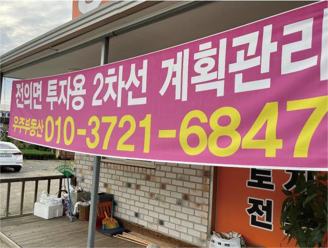 9월 9일 세종시 전의역 인근의 한 부동산 앞 투자용 계획관리 지역(농지)에 대해 문의하라는 플래카드가 붙어 있다. [문영훈 기자]