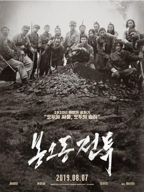 영화 '봉오동 전투' 포스터. [뉴시스]
