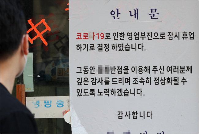 7월 15일 사회적 거리두기 4단계 격상으로 소상공인이 어려움을 겪는 가운데 영업을 중단한 서울 중구의 한 중식당. 코로나19 확산으로 사면초가에 놓인 청년층 소상공인을 노리는 메신저 피싱이 기승을 부리고 있다. [동아DB]