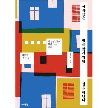 장민지 지음, 서해문집, 284쪽, 1만8000원