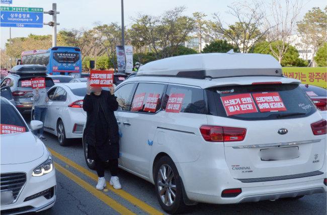 SRF 저지 나주시민 비상대책위원회가 지난해 11월 16일 광주 서구 광주시청 앞에서 SRF발전소 가동을 반대하는 차량 집회를 열고 있다. [뉴스1]