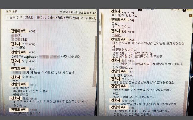 8월 1일 분당서울대병원 수술실 폭행 의혹 사건과 관련해 전임의 A씨와 간호사가 나눈 메신저 대화 내용
