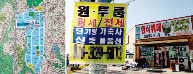 한화큐셀 공장이 들어서 있는 충북 진천 산수산업단지(왼쪽). 단지 주변으로 원룸촌과 식당이 밀집해 있다.[김성남 기자]