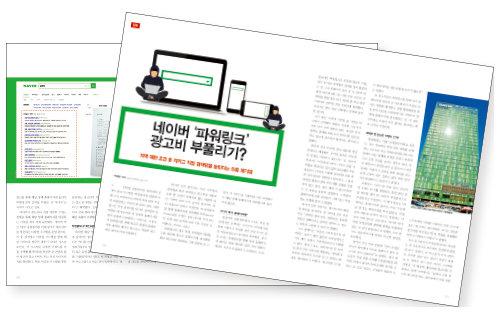 '주간동아' 1109호에 게재된 네이버 검색어 광고 문제점애 관한 기사.