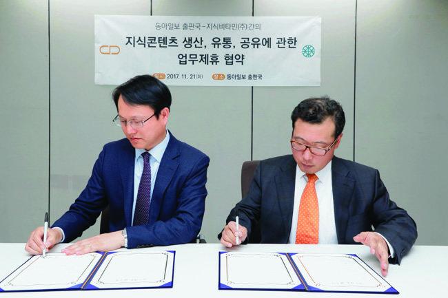 이경만 지식비타민 대표(왼쪽)와 박성원 동아일보 출판국장이 업무제휴 협약서에 서명하고 있다.[박해윤 기자]