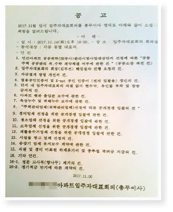 11월 6일 총무이사 명의로 내걸린 공고문. 김부선 회장 해임 절차 진행 요청건도 담겼다.