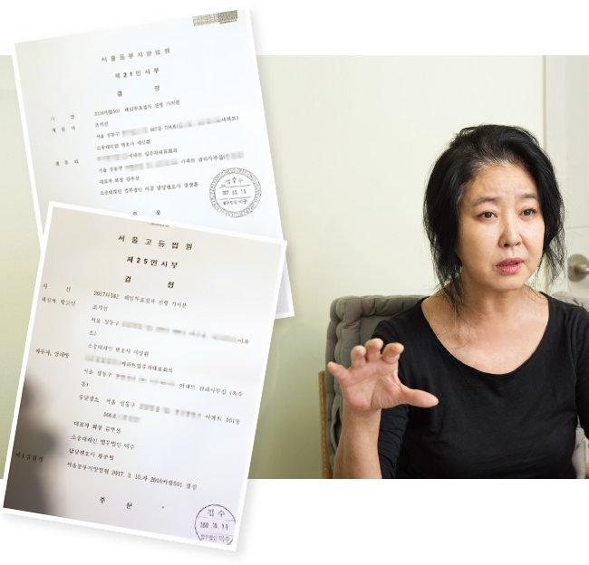 김부선 회장 해임투표절차 진행 가처분 신청을 기각한 서울 고법 판결문. [지호영 기자]