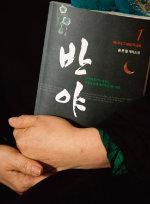 송은일 작가는 2007년 2권으로 펴냈던 소설 '반야'를 최근 원고지 1만5000장 분량의 대하소설로 완간했다. [조영철 기자]