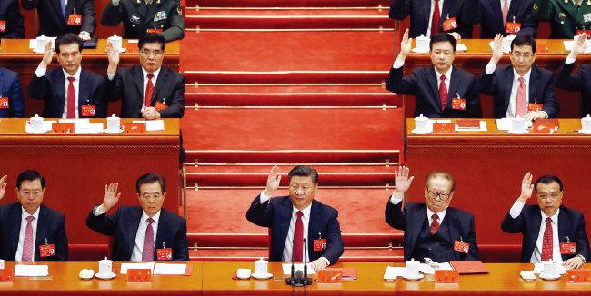 중국 베이징 인민대회당에서  열린 제19차 중국 공산당 전국대표대회 폐회식에서 시진핑(앞줄 가운데) 국가주석 등이 손을 들어 업무보고 내용을 승인하고 있다. [뉴시스]