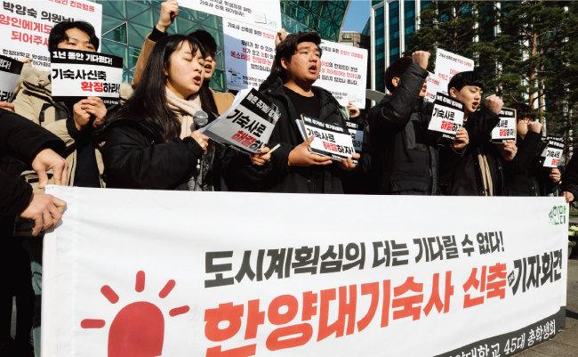 한양대 총학생회를 비롯한 임직원, 학생들이 12월 6일 서울시청 앞에서 '한양대 기숙사 신축 허가 촉구' 기자회견을 하고 있다. [뉴스1]