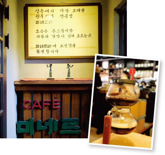 서울 신촌 '미네르바' 입구(왼쪽)와 사이펀 드립 커피.