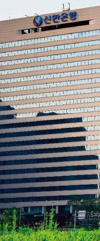 법원 공탁금 대부분을 관리하고 있는 신한은행은 공탁금관리위원회에 내는 출연금을 과소 추정했다는 의혹을 받고 있다. [동아DB]