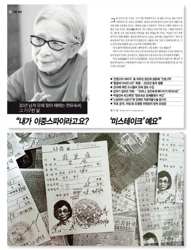 1954년 10월 16일 위트컴 장군과 고아원 원생들. 위트컴 장군의 수많은 고아원 건립과 지원에 대해 원생들이 감사 공연을 한 뒤 기념촬영을 했다(위). 한묘숙 여사의 미군 유해 발굴 소식을 처음 보도한  '신동아' 2011년 5월호. 한묘숙 여사가 가지고 있는 북한 입국 비자. [김형우 기자]