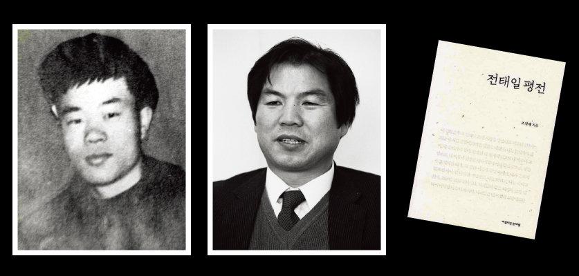 고(故) 전태일 열사와 조영래 변호사, 그리고 '전태일 평전' 표지(왼쪽부터). [동아DB]