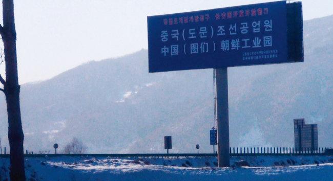투먼 북한공업단지 간판. [사진 제공 · 김승재]
