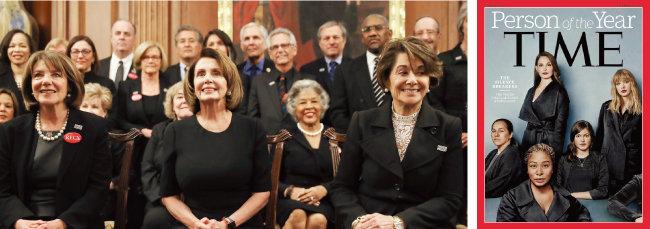 1월 31일 도널드 트럼프 미국 대통령의 국정연설 자리에 낸시 펠로시 민주당 하원 원내대표(앞줄 가운데)를 비롯한 여성 의원들이 성폭력 폭로 운동 '미투' 캠페인을 지지한다는 뜻으로 검은 옷을 입고 참석했다(왼쪽). 지난해 12월 미국 시사주간지 '타임'은 '올해의 인물'로 성추행 또는 성폭행 피해를 폭로한 '미투운동' 참여자들을 선정했다. [뉴시스]