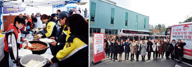 경북 포항 지진 피해민들을 위한 무료급식 자원봉사.(왼쪽) 3월 7일 수원영통 하나님의 교회에서 열린 '전 세계 유월절사랑 생명사랑 헌혈릴레이'.