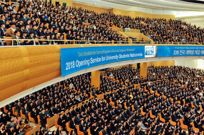 새예루살렘 판교성전에서 개최된 '2018 전국 대학생 개강예배'.