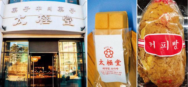 태극당은 '과자 중의 과자'를 이어가고 있다. 1947년부터 만든 모나카, 예전 포장지 그대로인 커피빵(왼쪽부터).