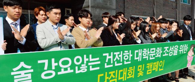 지난해 3월 대전 배재대 총학생회 임원들이 '술 강요 않는 건전한 대학문화 조성을 위한 다짐대회 및 캠페인'을 펼치고 있는 모습. [뉴스1]