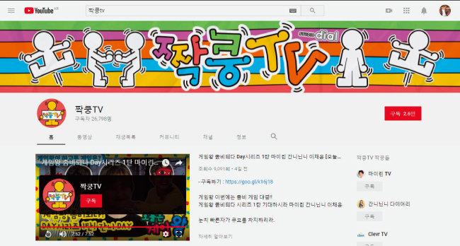KT는 1월 키즈 예능채널 '짝쿵TV'를 개설해 어린이 콘텐츠를 선보였다. [유튜브 화면 캡처]