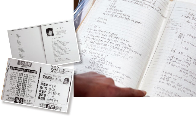 김태연 작가가 보관해온 기형도의 정치경제학 수업 노트 복사본. 강의를 들으며 필기한 내용인데도 일목요연하게 정리가 잘돼 있는 걸 확인할 수 있다. 왼쪽은 김태연 작가의 장편소설 '폐쇄병동'과 기형도의 시 '길 위에서 중얼거리다'가 나란히 실린 '문학정신' 1988년 8월호 복사본. [홍중식 기자]