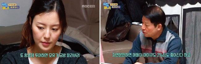 MBC '이상한 나라의 며느리' 출연자 박세미 씨가 시아버지로부터 자연분만을 강요받는 모습. 방송 후 시청자들의 공분을 샀다. [MBC 캡처]