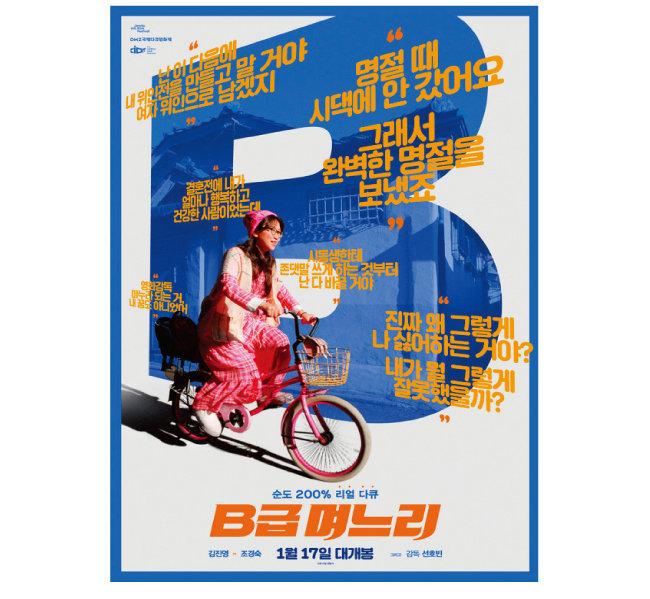 며느리의 발칙한 반란을 다룬 다큐멘터리 영화 'B급 며느리'. [사진 제공·캡처]