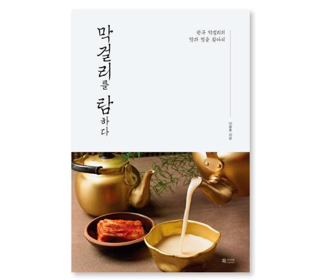"""""""막걸리는 와인과 맥주를 능가하는 최고 발효주"""""""