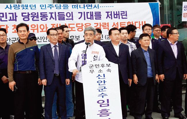 더불어민주당 임흥빈 신안군수 예비후보가 4월 30일 당 지도부의 전략공천에 반발해 민주당 전남도당 앞에서 기자회견을 열고 탈당 의사 표명과 함께 '군민 후보'로 무소속 출마하겠다고 밝혔다. [동아DB]