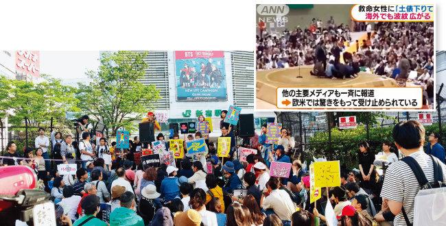 4월 28일 일본 도쿄 신주쿠역 앞에서 열린 '나는 침묵하지 않아' 집회 현장(아래). 스모 경기장 도효에서 응급처치를 하던 여성들에게 내려가라는 장내 방송을 한 사건을 보도한 일본 한 방송사의 뉴스. [김범석 기자]