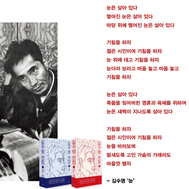 올해 새로 출간된 김수영 전집. [동아DB]