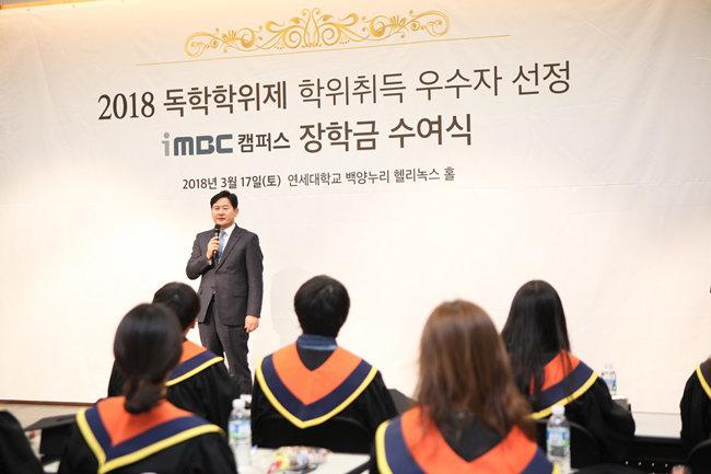 독학 학위제 교육 업체, iMBC 캠퍼스