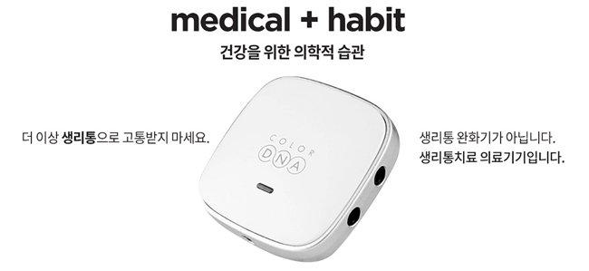 의료기기 전문 브랜드, 메디해빗