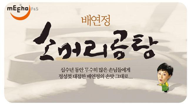 배연정 소머리 곰탕, 장시간 끓여낸 진한 맛의 소머리 국밥