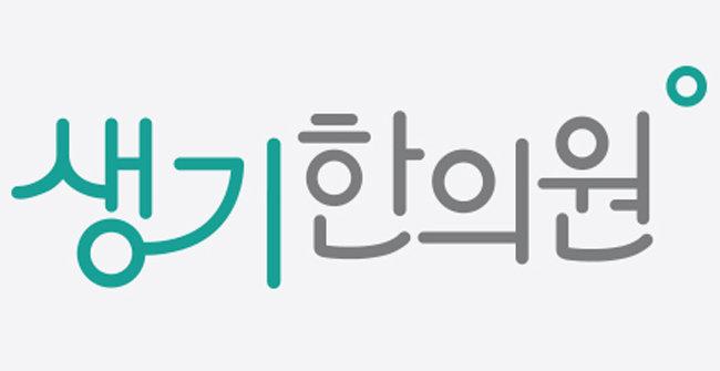 생기한의원, 아토피·난치성피부 질환 진료 브랜드