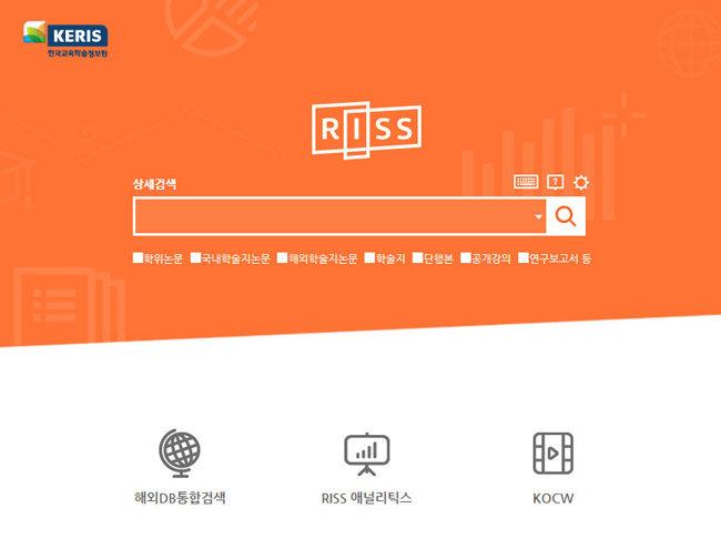 학술연구정보서비스(RISS), 학술연구정보제공 브랜드