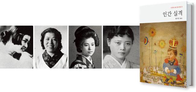 다자이 오사무의 여인들. 왼쪽부터 다나베 시메코(첫 번째 동반자살 파트너), 오야마 하쓰요(두 번째 동반자살 파트너), 야마자키 도미에(마지막 동반자살녀), 소설 '사양'의 모델이었던 내연녀 오다 시즈코. 2014년 국내 최초 다자이 오사무 전집(전 10권)을 펴낸 도서출판b의 '인간실격'. [위키피디아]