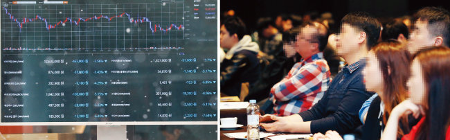 올해 초 암호화폐 가격 폭락 이후 투자자들이 암호화폐시장을 떠났지만, 아직 꽤 많은 투자자가 암호화폐 거래를 하고 있다(왼쪽). 투자자들은 강연 등을 통해 암호화폐공개(ICO) 등 관련 기술을 자세히 검토해야 투자금을 잃을 확률을 줄일 수 있다. [뉴스1]