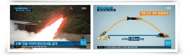한국형 전술탄도미사일을  소개한 SBS 보도 장면.