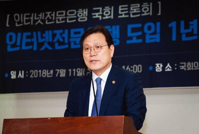 7월 11일 서울 여의도 국회 의원회관에서 열린 '인터넷전문은행 국회 토론회'에서 최종구 금융위원장은 은산분리 규제 완화의 필요성을 피력했다. [뉴시스]