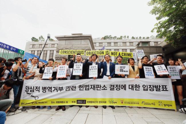 6월 28일 서울 종로구 헌법재판소에서 양심적 병역거부 관련 헌법불합치 결정이 내려진 가운데 시민단체 회원 등이 헌법재판소 앞에서 기자회견을 하고 있다. [동아DB]