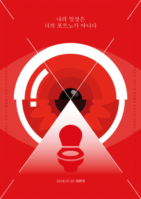 다음카페 '불편한 용기' 회원들이 제작한 '불법촬영 편파수사 규탄시위' 포스터. [사진 제공·다음카페 불편한 용기]
