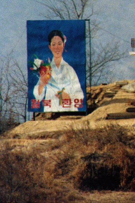 1992년 북한군 감시초소(GP)에 세워진 '월북환영' 입간판.