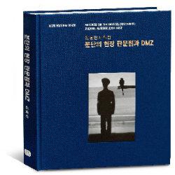 '분단의 현장 판문점과 DMZ'/ 김녕만 지음 / 도서출판 윤진